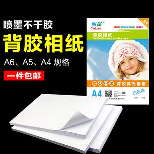 背胶相纸A4高光相片纸150克180克5寸6寸A6a3大头贴照片纸A5不干胶135g喷墨打印牛皮纸黄底不干胶光面哑面