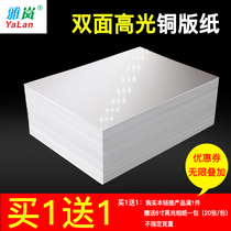 Coated paper a4 double-sided white card business card color inkjet printing high-light photo paper 300 grams of Paper Photo Paper Photo Paper 120g140g180g200g240g26
