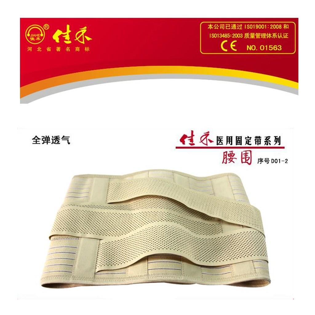 佳禾正品D01-2全弹透气型护腰家用固定带腰部护理护腰带男女通用