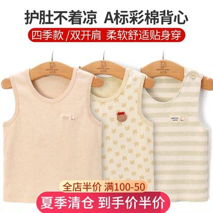 婴儿纯棉小背心内外穿双肩吊带男女儿童宝宝彩棉无袖打底护肚春夏