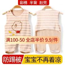 婴儿半背肚兜睡觉护肚脐围纯棉新生儿童宝宝兜兜夏季薄款连腿背心