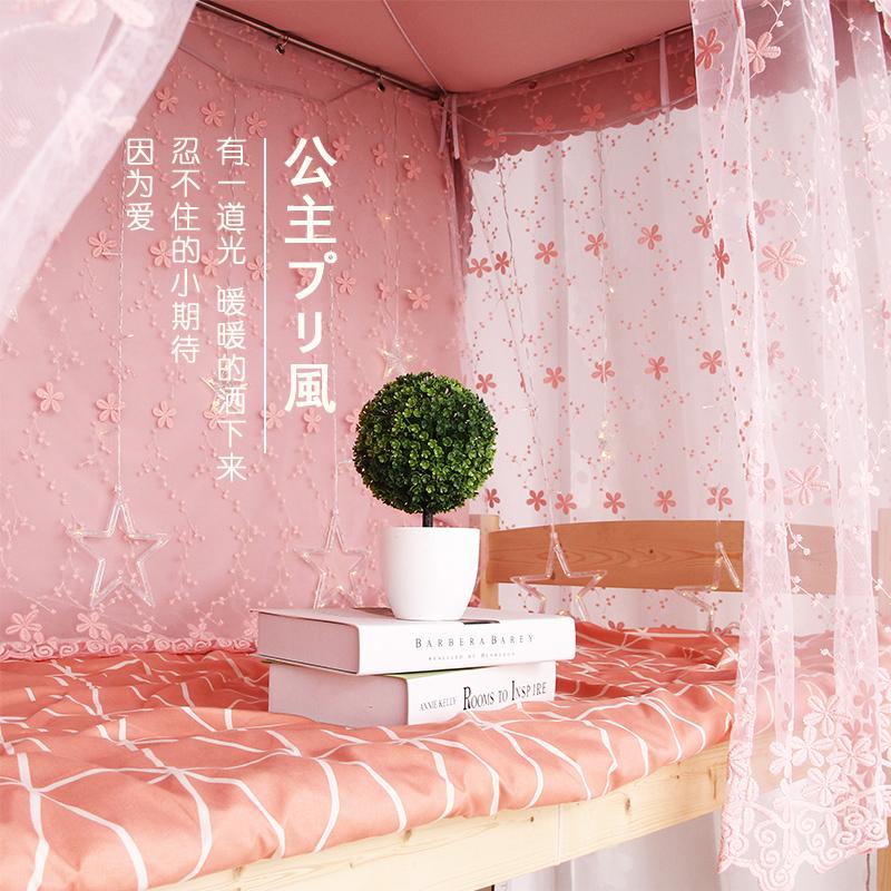 学生宿舍少女心上铺一体式遮光帘满73.80元可用36.9元优惠券