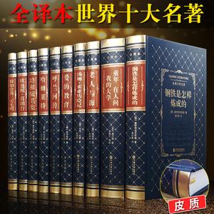 领10元券购买世界经典十大名著全套10册无删减