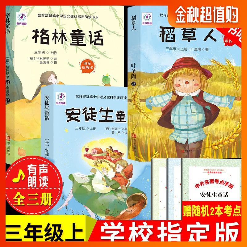 (用32.4元券)快乐读书吧丛书上册稻草人阅读书籍