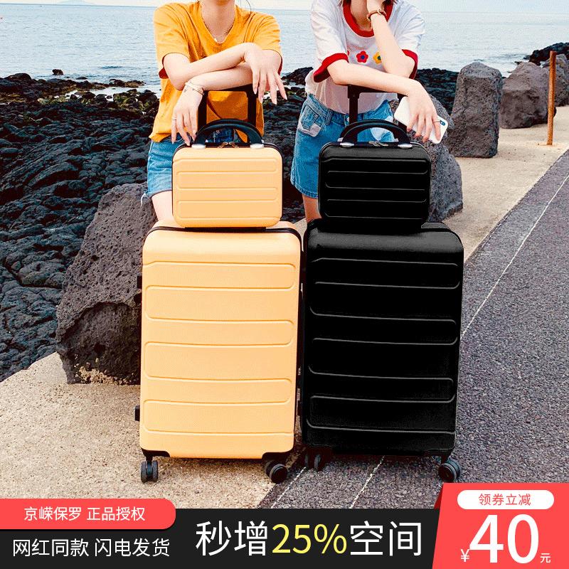 限100000张券行李箱女万向轮ins网红抖音旅行箱轻便拉杆箱24寸子母箱密码皮箱