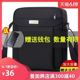 男包斜挎包背包单肩包男士包包防水牛津布挎包小包休闲商务公文包图片