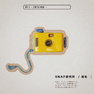 SNAP研究所 复古傻瓜胶片相机胶卷防水ins一次性入门相机学生礼物