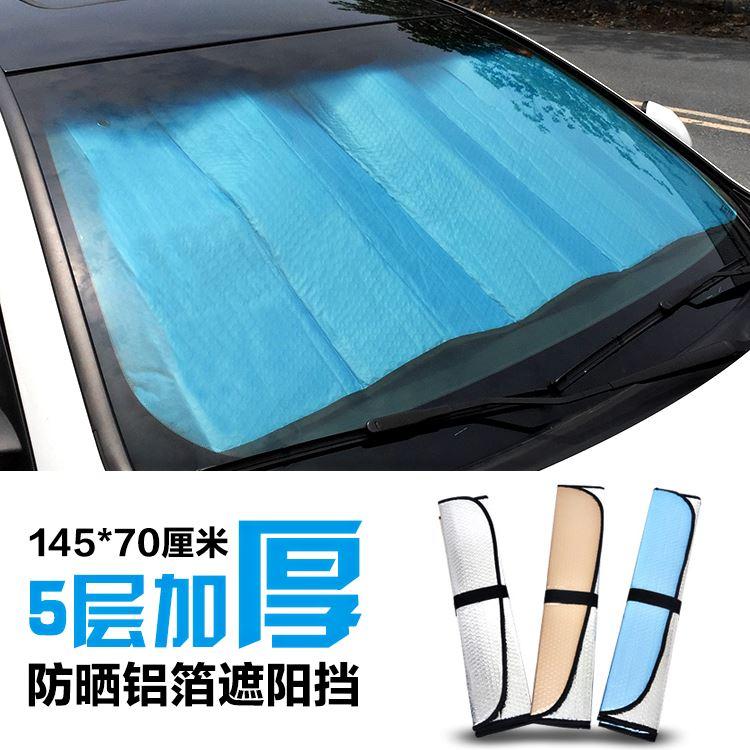 五层加厚防晒汽车遮阳挡前窗太阳挡铝箔隔热防晒挡光板遮阳板通用
