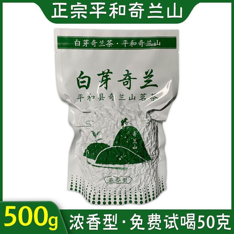 奇兰山平和白芽奇兰茶叶特级浓香型高山乌龙茶白芽奇兰茶500g新茶