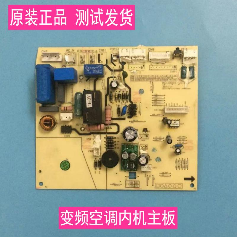 原装TCL伊莱克斯三凌樱花空调变频电脑主板210901221控制板线路板