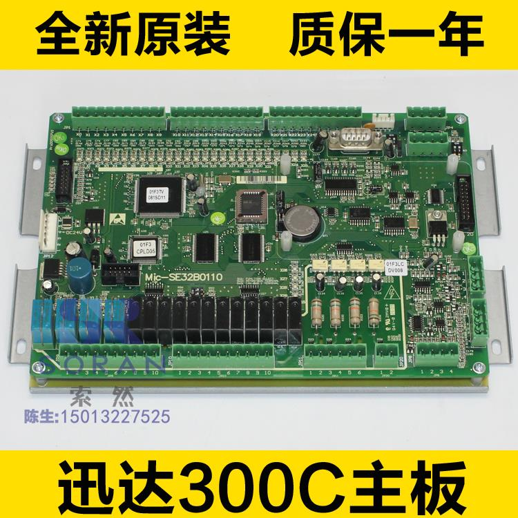 迅达配件300C电梯主板Mic-SE32B0110 01F3CPLD05 01F3TV081SD11