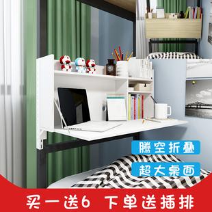 大學生宿舍神器牀桌牀上書桌牀頭桌子下上鋪小桌子寢室摺疊電腦桌