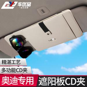 奥迪遮阳板收纳多功能A4LA6LA8LA3Q3Q5Q7专用车载cd包夹碟片套夹