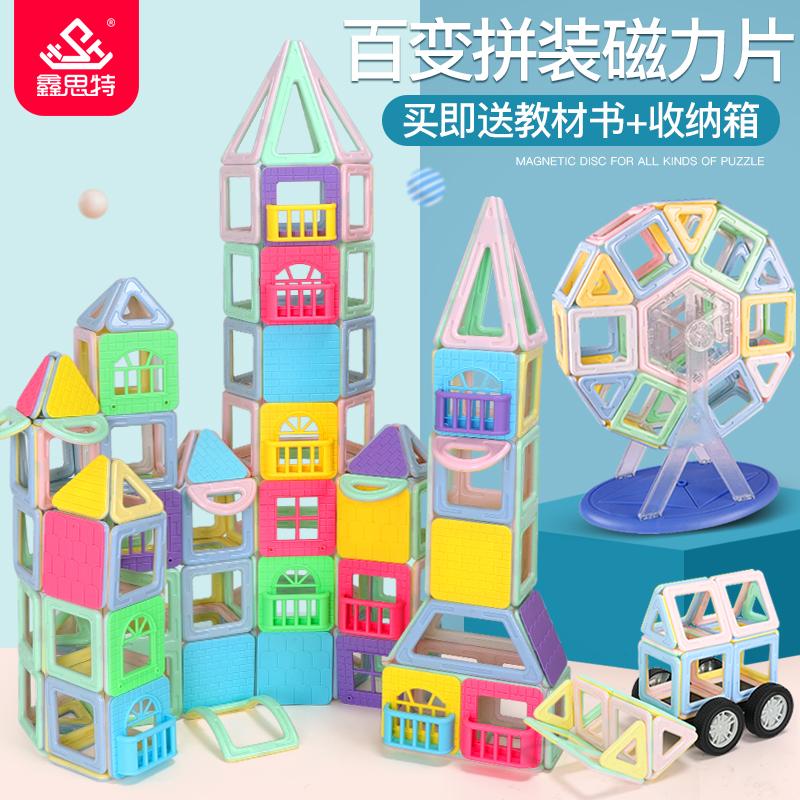 磁力片积木儿童磁性磁铁玩具吸铁石3-6周岁1男孩女孩益智磁力拼装