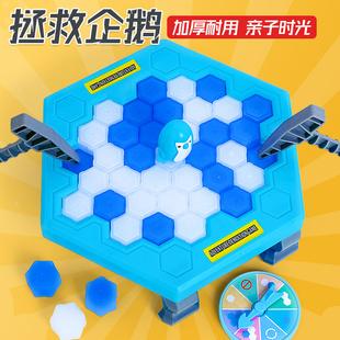 敲冰块拯救企鹅破冰玩具儿童益智思维训练专注力亲子互动桌面游戏