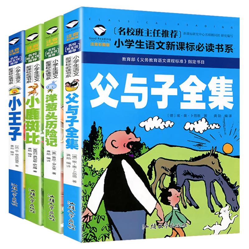 全4册班主任建议洋葱头历险记父与子全集小王子小鹿斑比 正版包邮彩图注音版儿童文学图书6-7-8-9岁小学生一二三年级课外书籍