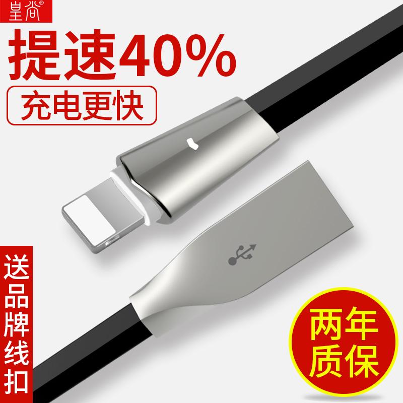 皇尚iPhone6数据线6s苹果8p快充5加长5s手机X短7P充电Plus器ipad4