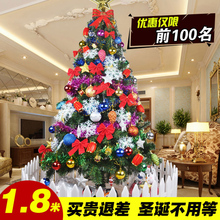 Christmas tree family package 1.5 set 1.8m luxury simulation 2.1 large DIY decorations Christmas decorations