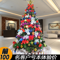 Christmas Tree package 1.8 meters DIY lamp Set 2.1 large scene layout 1.5 meters home Christmas decorations