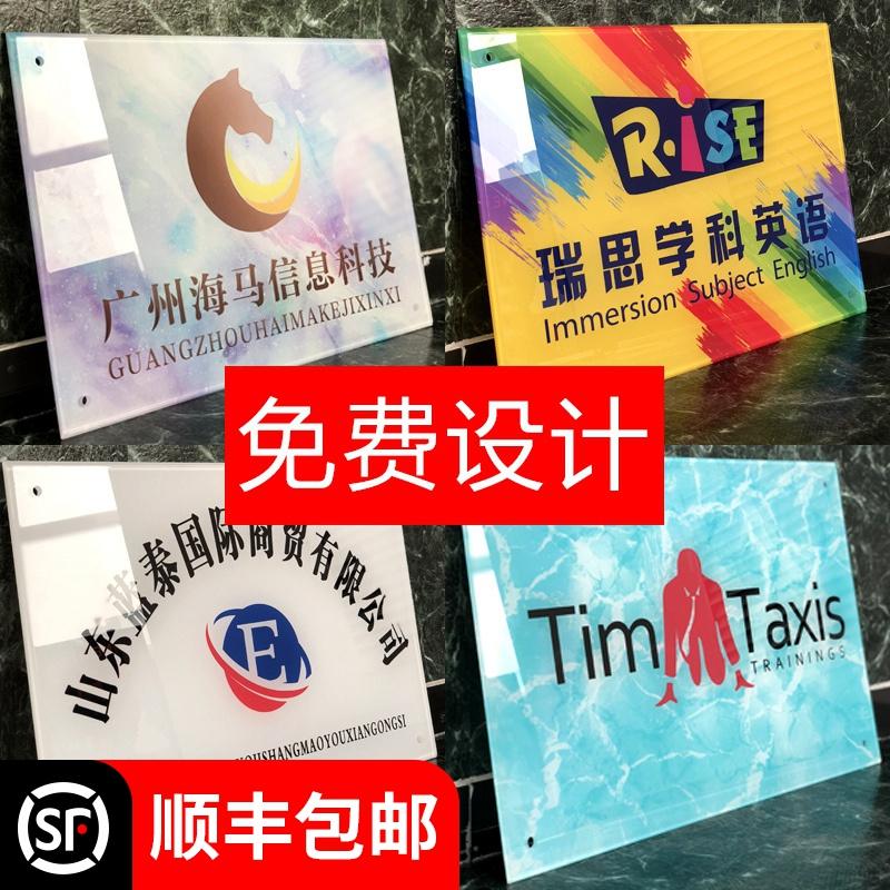 公司门牌招牌亚克力广告展示牌门头logo定做牌匾店铺标牌铭牌制作