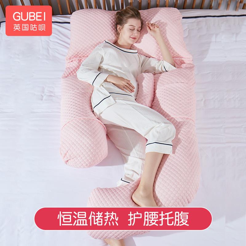 10月19日最新优惠护腰侧睡枕侧卧孕u型托腹孕妇枕头