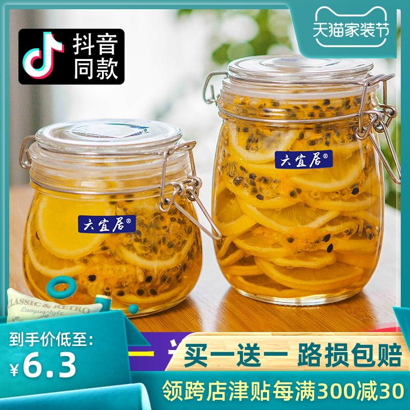 密封罐玻璃瓶带盖家用食品储物罐腌制瓶子泡菜柠檬百香果蜂蜜罐子