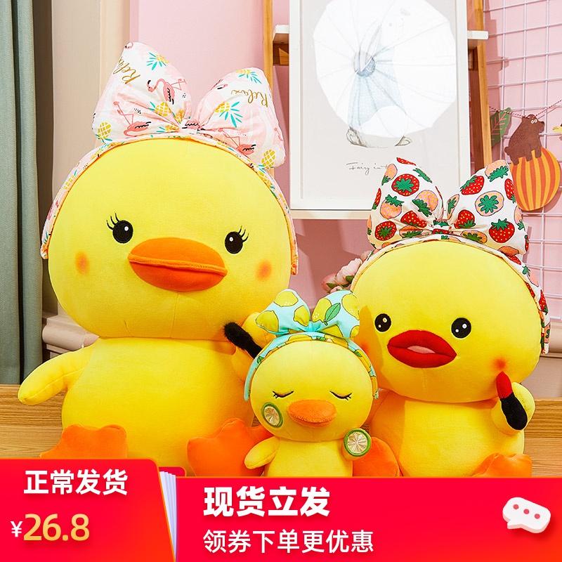 可爱网红小黄鸭公仔毛绒玩具女鸭子娃娃鸭鸭玩偶女孩抱枕生日礼物