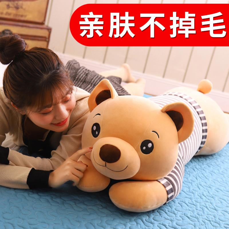 可爱趴趴熊公仔毛绒玩具男抱抱熊睡觉长条抱枕小熊男孩学生床上