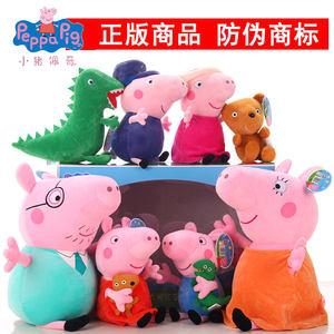 小猪佩奇毛绒玩具布娃娃乔治公仔玩偶女孩佩琪恐龙玩偶圣诞节礼物