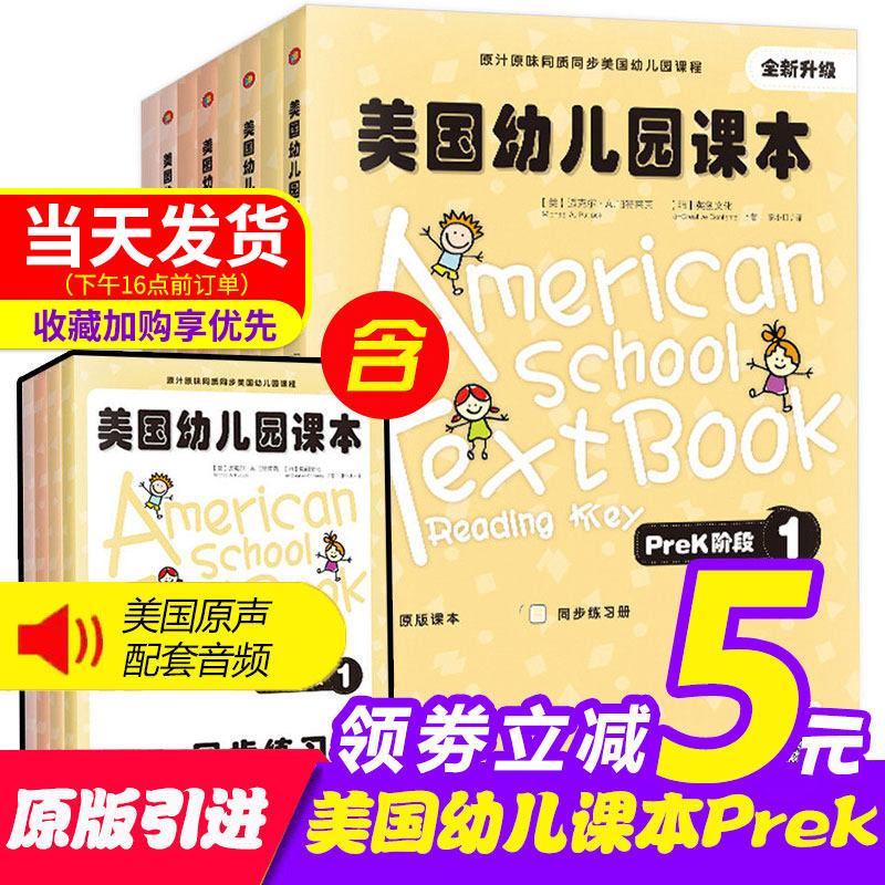 美国幼儿园课本PreK阶段+4本幼儿童学习英语启蒙教材同步练习册 全8册 全新升级有音频版自然拼读学英语3-6岁瑞思学科英语少儿英语