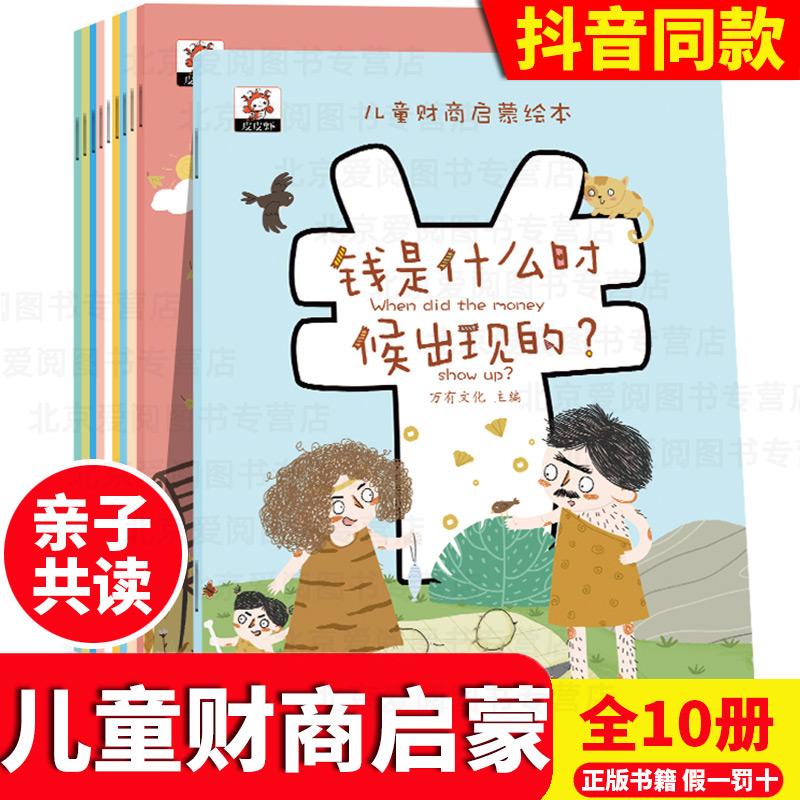儿童财商启蒙教育绘本10册