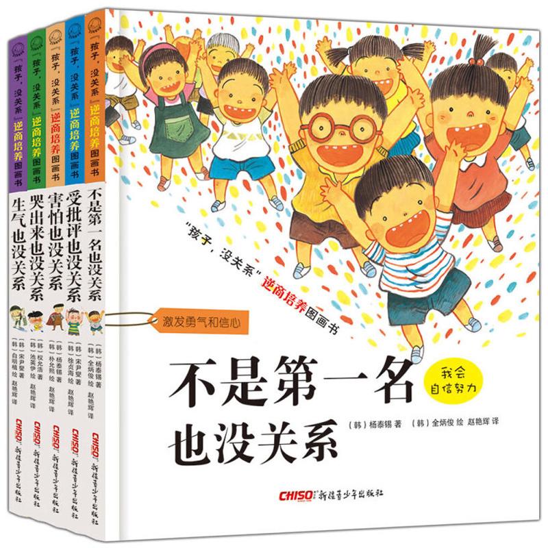 孩子没关系逆商培养图画书 全5册 不是第一名也没关系 3-6岁少儿童卡通动漫绘本书 没关系没关系绘本 宝宝成长启蒙情商培养故事书