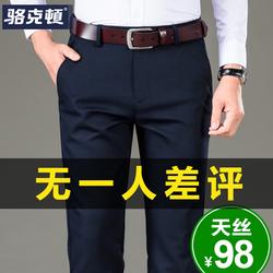 男士秋冬款西裤宽松直筒中年休闲裤
