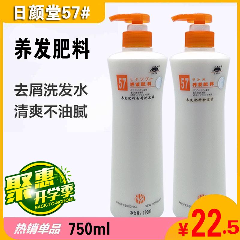 专柜正品日本肥料去屑洗发水护发素日颜堂57养发肥料洗发乳洗发露