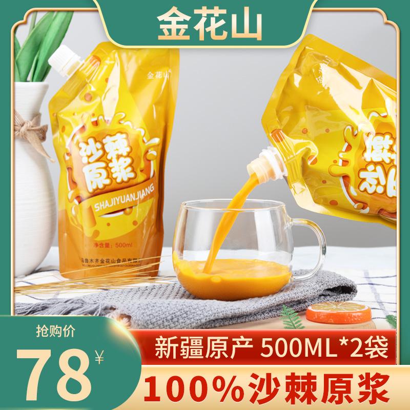 金花山纯沙棘原浆液500mlx2小袋装 含沙棘油新疆原产天然沙棘果汁