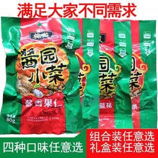 包邮河北保定特产三宝槐茂酱咸菜酱园小菜酱香什锦果仁苤蓝下饭菜