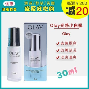 Olay玉蘭油光感小白瓶ouly美白淡斑精華液only歐蕾oaly煙酰胺oley