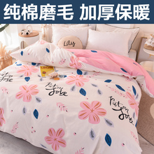 Pure cotton wool quilt cover single piece thickened single set all cotton 1.5m 200x230 double person warm quilt cover in autumn and winter