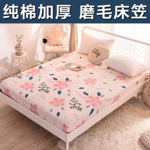 纯棉磨毛加厚床笠单件全棉防滑固定床单席梦思床垫保护套床套床罩