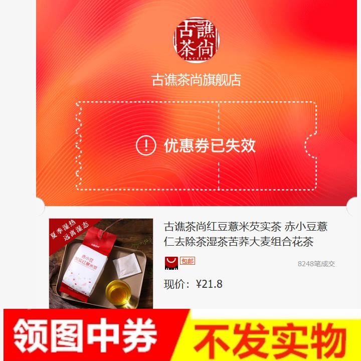 【古谯茶尚】红豆薏米芡实茶240g