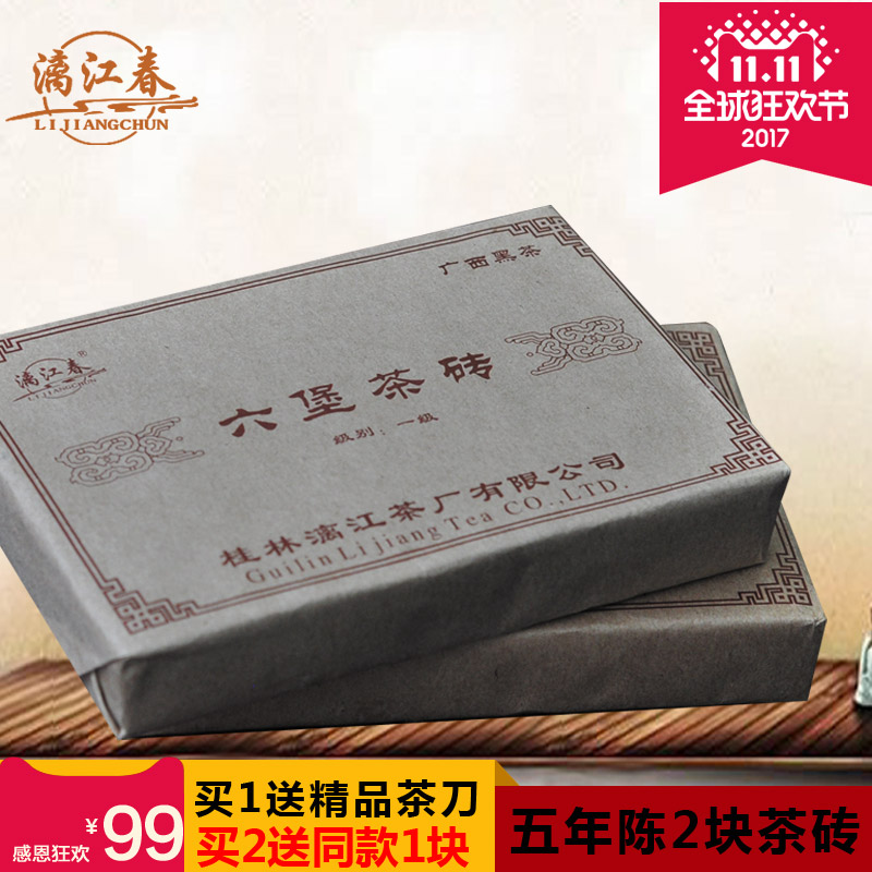 漓江春六堡茶 广西龙脊黑茶2015年一级六堡茶砖2块 共500g送茶刀