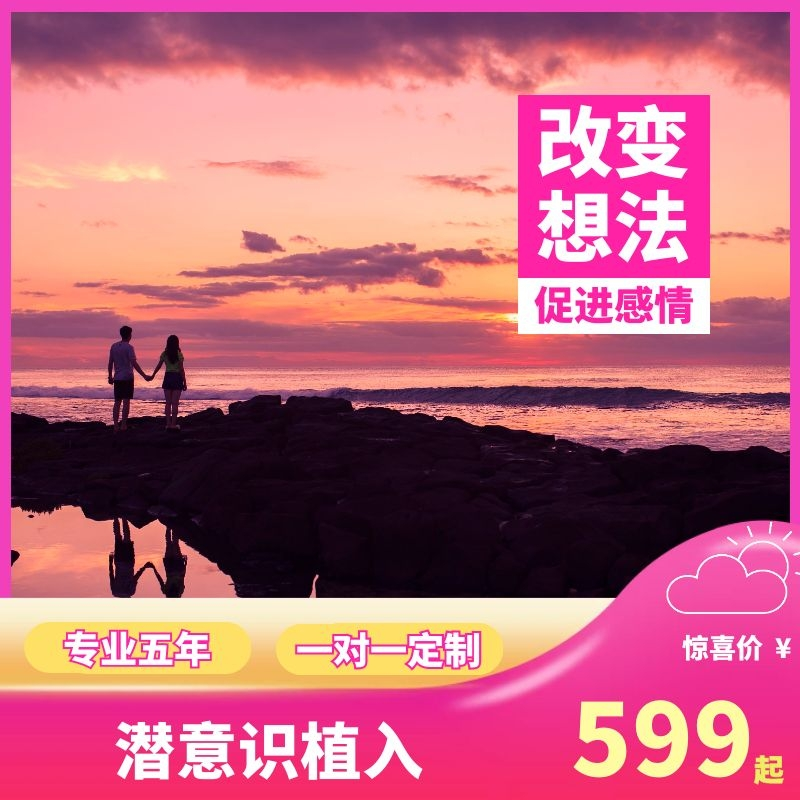 Professional subconscious intervention to change each others thoughts, couple to promote stable feelings, one-on-one peach blossom complex