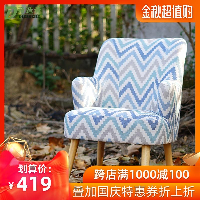 北欧单人沙发椅小户型客厅家具简约阳台布艺小沙发椅时尚休闲餐椅券后419.00元