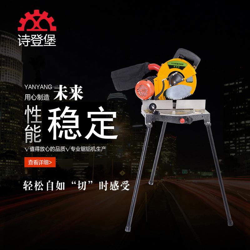 诗登堡10寸255MM多功能锯铝机 铝材木材切割机 45度斜切锯界铝机
