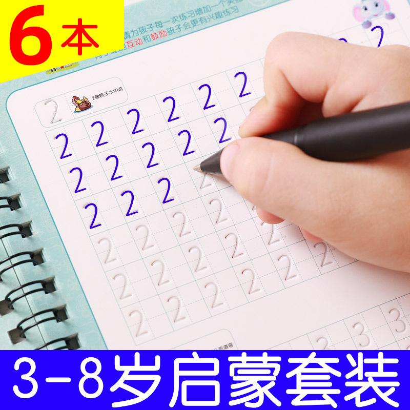 Китайские прописи Артикул 534456526655