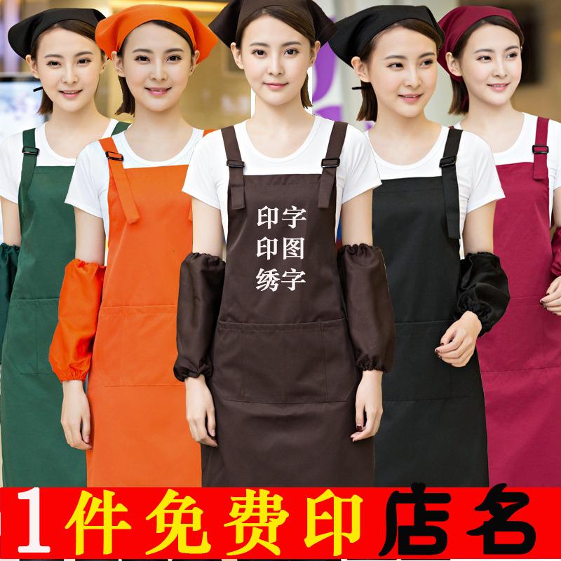 定制logo火锅餐厅服务员厨房围裙