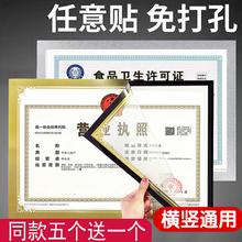 工商營業執照框食品煙草衛生許可證書獎狀展示A4保護套免打孔掛墻
