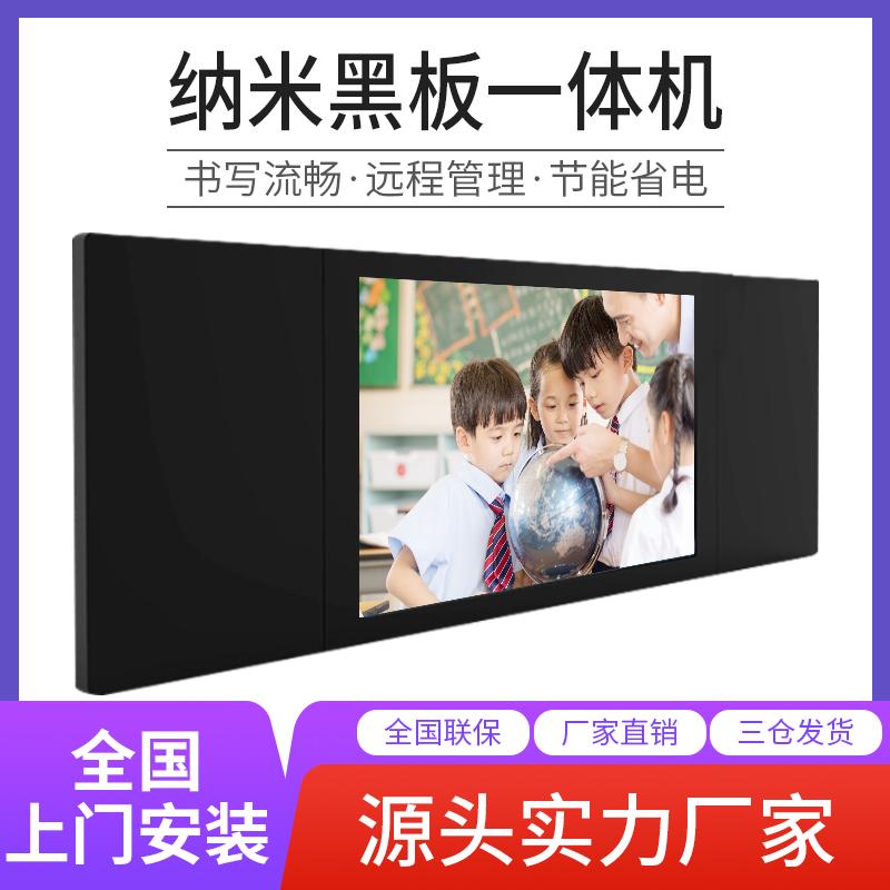 寸86757065多媒体智慧纳米黑板智能会议教学一体机中小学壁挂