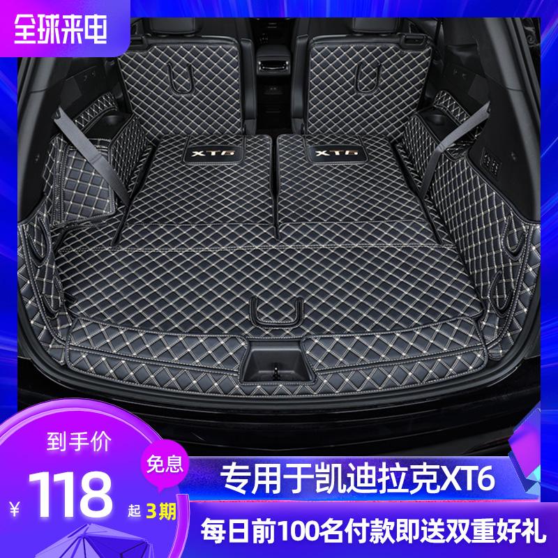 适用凯迪拉克xt6后备箱垫全包围20款专车专用汽车尾箱垫 6座七7座