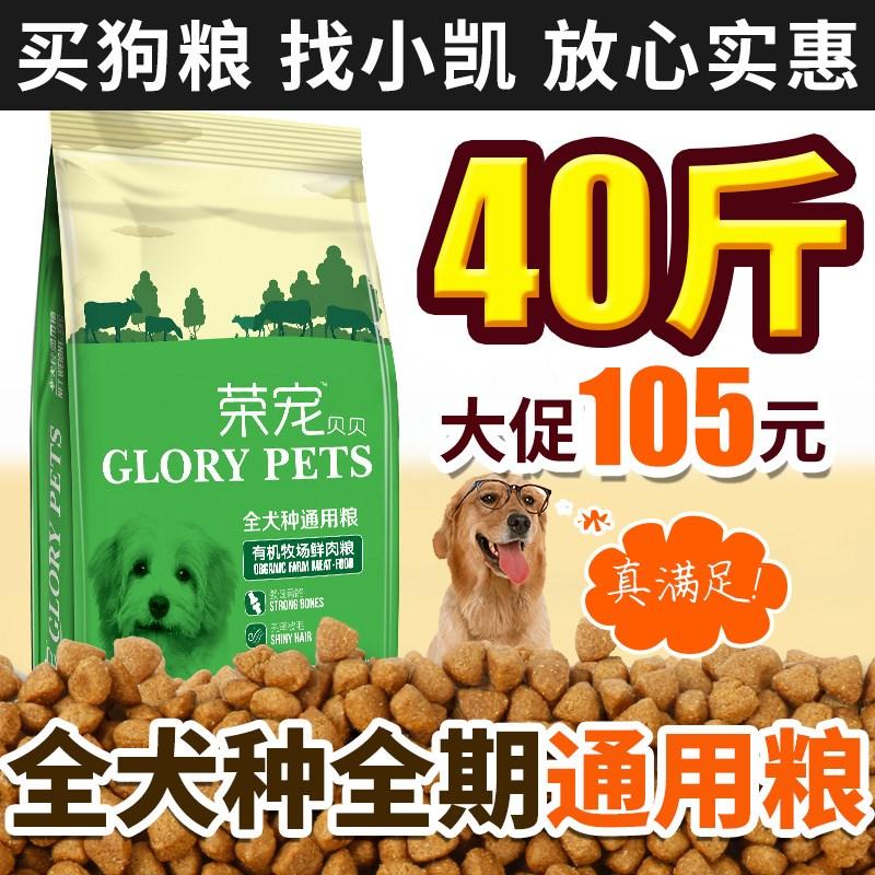荣宠狗粮20kg成犬幼犬狗粮通用型40斤泰迪金毛拉布拉多哈士奇包邮